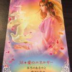聖母のカードから今日のワンオラクル