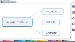 マインドマップ作成ソフト「MindMaster」ならLinuxでも快適