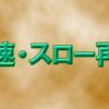 ―Aviutlやってみよう講座(倍速・低速)―