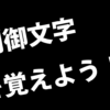 ―Aviutlやってみよう講座 (制御文字)―