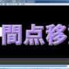 ―Aviutlやってみよう講座(移動・中間点)―