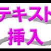 ―Aviutlやってみよう講座 (テキスト挿入)―