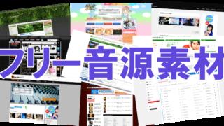 ゲームも動画も【音源】から~お勧めフリー無料音楽素材配布サイト紹介!