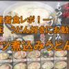 【第一回食レポ】糸庄(いとしょう)食べに行ってきた!モツ煮込みうどん美味すぎ!