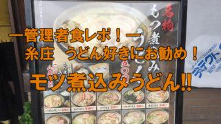 糸庄(いとしょう)食べに行ってきた!モツ煮込みうどん美味すぎ!