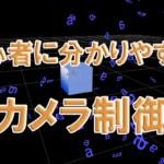 ―AViutlやってみよう講座 (カメラ制御)―