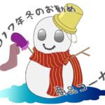 僕の2017年冬のお勧め品目ベスト5!【カシミヤ最高!ヒートテック神!コタツ天国!】