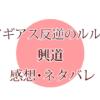 『コードギアス反逆のルルーシュ興道』【感想・ネタバレ有り】