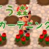 どうぶつの森ポケットキャンプ【ガーデニング機能が追加された!種まき・交配】