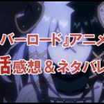 『オーバーロード』アニメ二期一話感想&ネタバレ含む