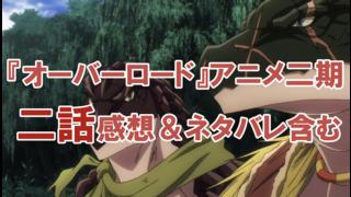 『オーバーロード』アニメ二期二話感想&ネタバレ含む