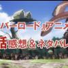 『オーバーロード』アニメ二期三話感想&ネタバレ含む