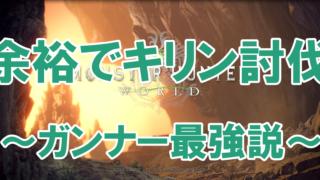 【MHW】モンハンワールド:キリン攻略 正直ガンナーソロ楽ちん