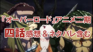 『オーバーロード』アニメ二期四話感想&ネタバレ含む
