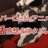 『オーバーロード』アニメ二期七話感想&ネタバレ含む
