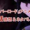 『オーバーロード』アニメ二期十話感想&ネタバレ含む|アルベドの裏切りが発覚か!?