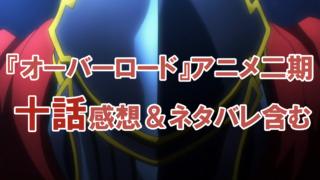 『オーバーロード』アニメ二期十一話感想&ネタバレ含む|男の娘を見破るヒルマがパネェ