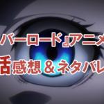 『オーバーロード』アニメ二期九話感想&ネタバレ含む