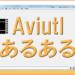 ―初心者向け Aviutl あるある―