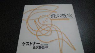 クリスマスが近いので、ケストナー『飛ぶ教室』を読みました