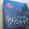 エリック・バトラー『よみがえるヴァンパイア』を読みました