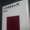 後藤明『世界神話学入門』でケルトの浦島伝説の存在を知った