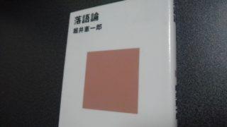 原動力としての「嫉妬」のために(堀井憲一郎『落語論』)