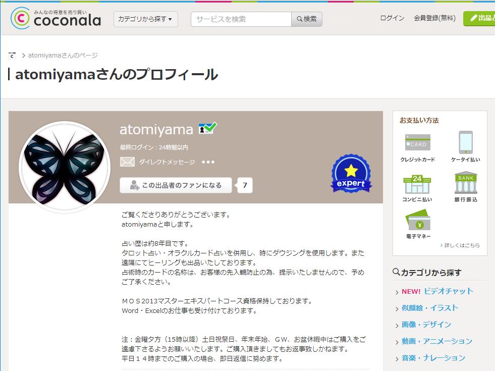 atomiyamaさんのプロフィール|ココナラ