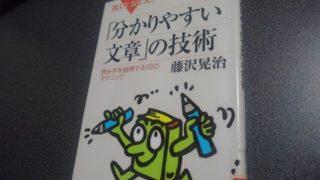 人間は斜めに読む動物(藤沢晃治『「分かりやすい文章」の技術』)