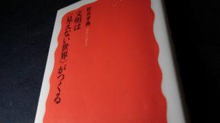 ゼノンから超弦まで(松井孝典『文明は〈見えない世界〉がつくる』)